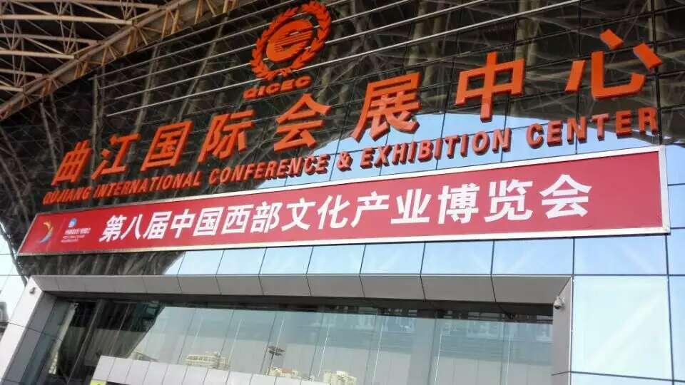 竞技宝光能黑板精彩亮相第八届中国西部文化产品博览会