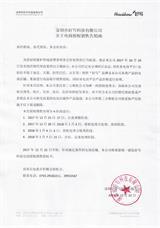 关于电商授权销售告知函