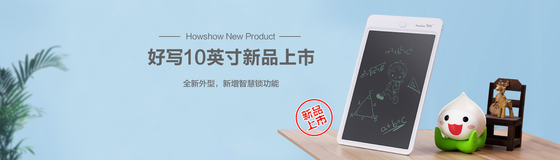 Howshow New Product,Howshow 10英寸新品上市,全新外型,新增智慧锁功能