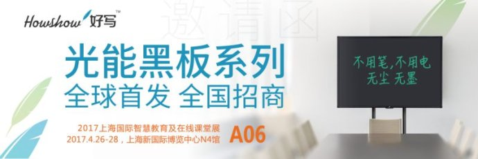 深圳竞技宝科技携光能小黑板,光能黑板参加上海国际智慧教育及在线课堂展