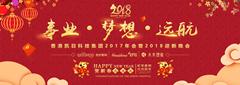 香港凯日集团2017年会暨2018年迎新晚会与事业奋进,共梦想远航