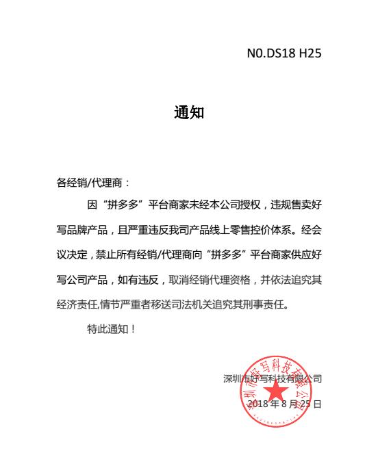 """通知:""""拼多多""""平台商家未经授权违规售卖"""