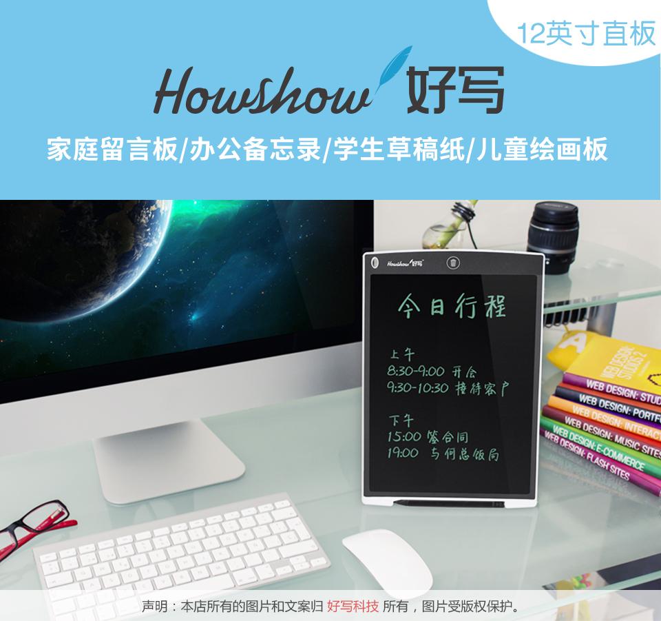 12英寸直板,Howshow竞技宝:家庭留言板/办公备忘录/学生草稿纸/儿童绘画板