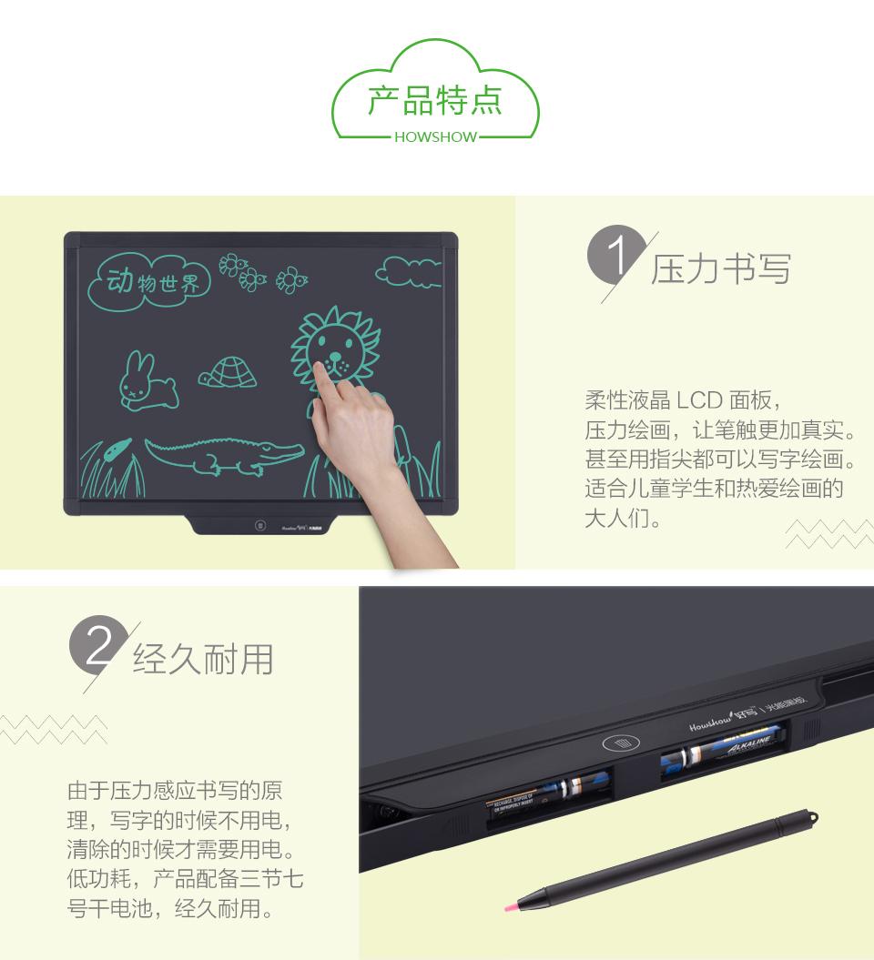 产品参数:产品名称竞技宝光能黑板;材料LCD、ABS、铝合金;产品型号H20;面板柔性LCD面板;规格470*345*16mm(20英寸);电池内置160mA锂电池;重量1.092kg;如何充电使用安卓数据线充电2小时