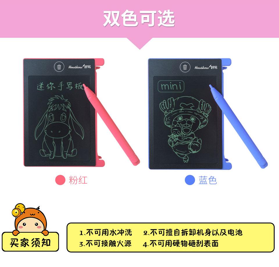 4.4寸手写板  手写板厂家 写字板 涂鸦板 文具礼品 商务礼品