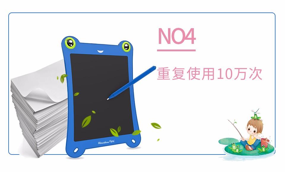 8.5寸青蛙款手写板