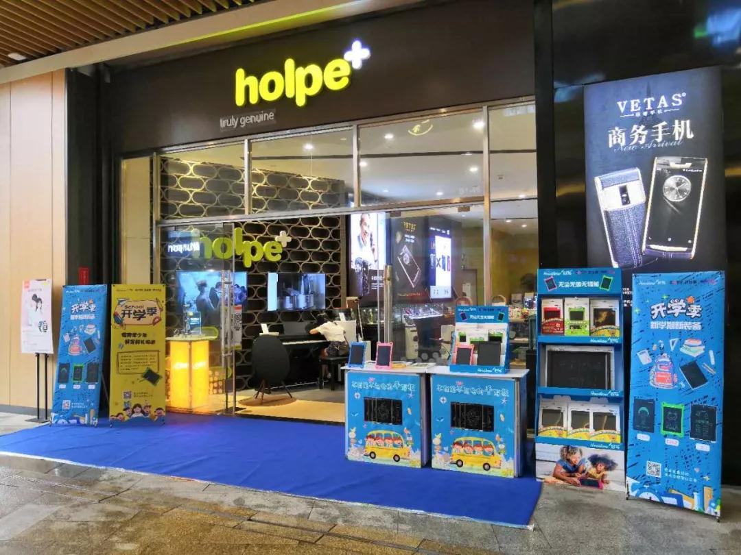 Good News | Howshow products successfully entered the holpe+ brand store