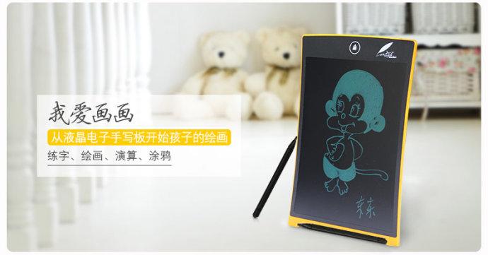产品小科普:什么是光能写字板?